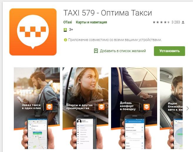 Самое Оптимальное Такси в Киеве