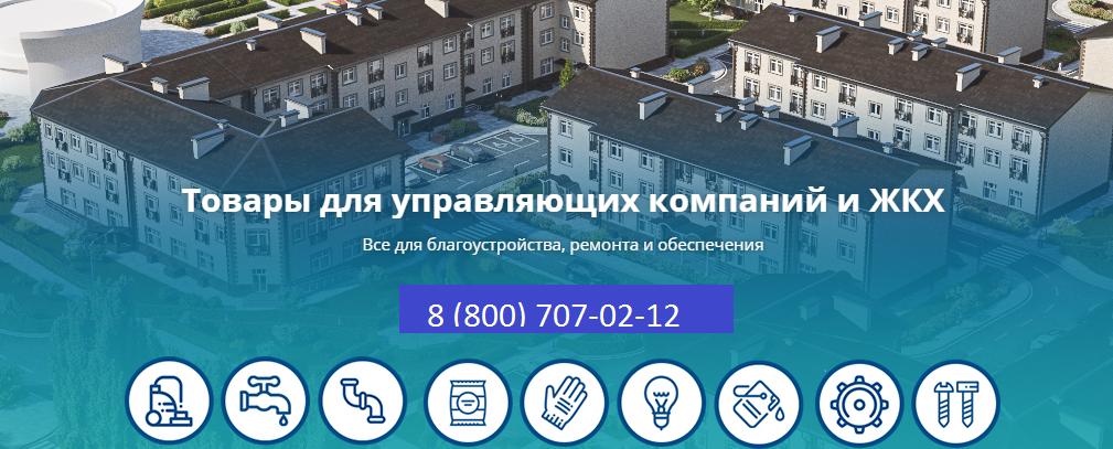 ЖКХ-Маркет поставки-товаров-для-ЖКХ-и-комплексное-снабжение