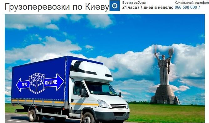 киев  грузового такси