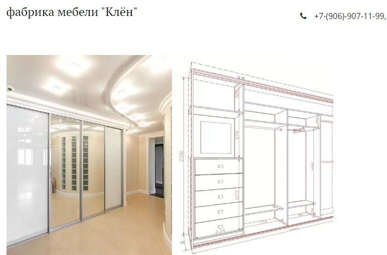 фабрика клен мебель на заказ