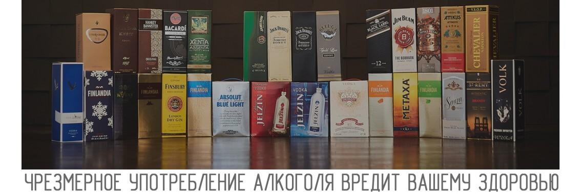 Алкоголь в тетрапаках