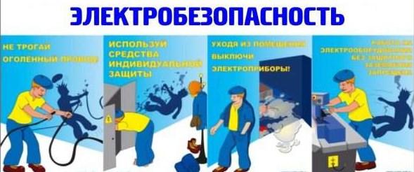 Электробезопасность и охрана труда