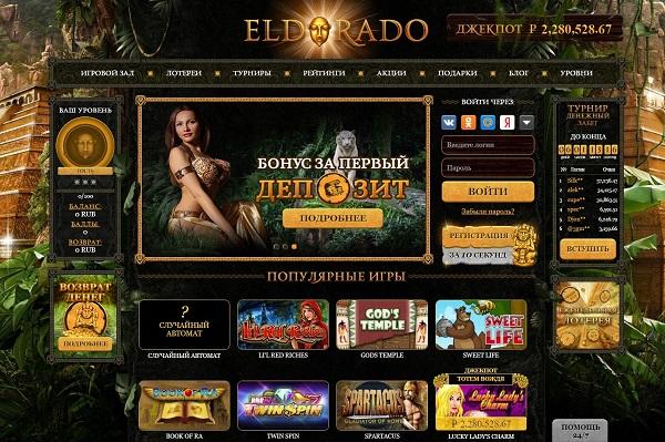 Як виконати вхід на Ельдорадо казино онлайн