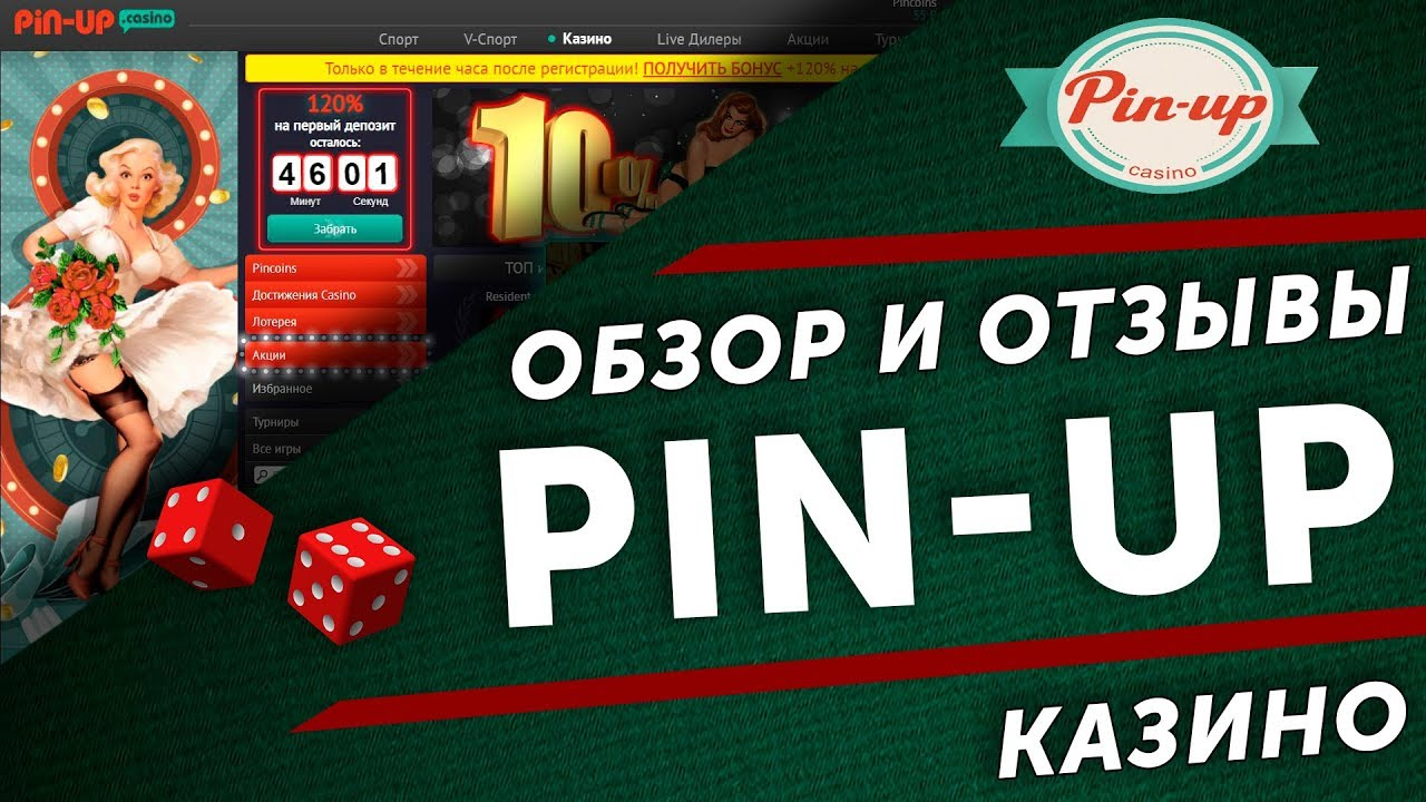 "Картинки по запросу ""Онлайн-казино Pin Up для любителей азарта"""
