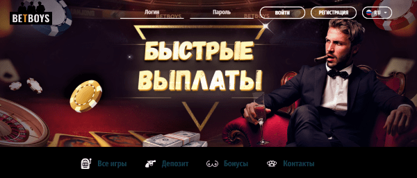 Онлайн Казино Betboys в Україні