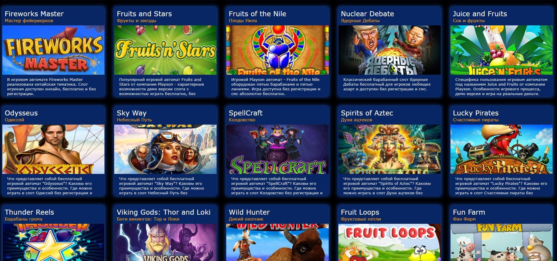 Игровые онлайн автоматы Вулкан