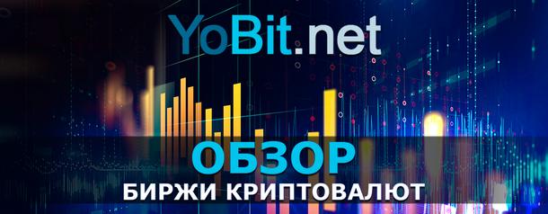 Yobit - обзор и отзывы