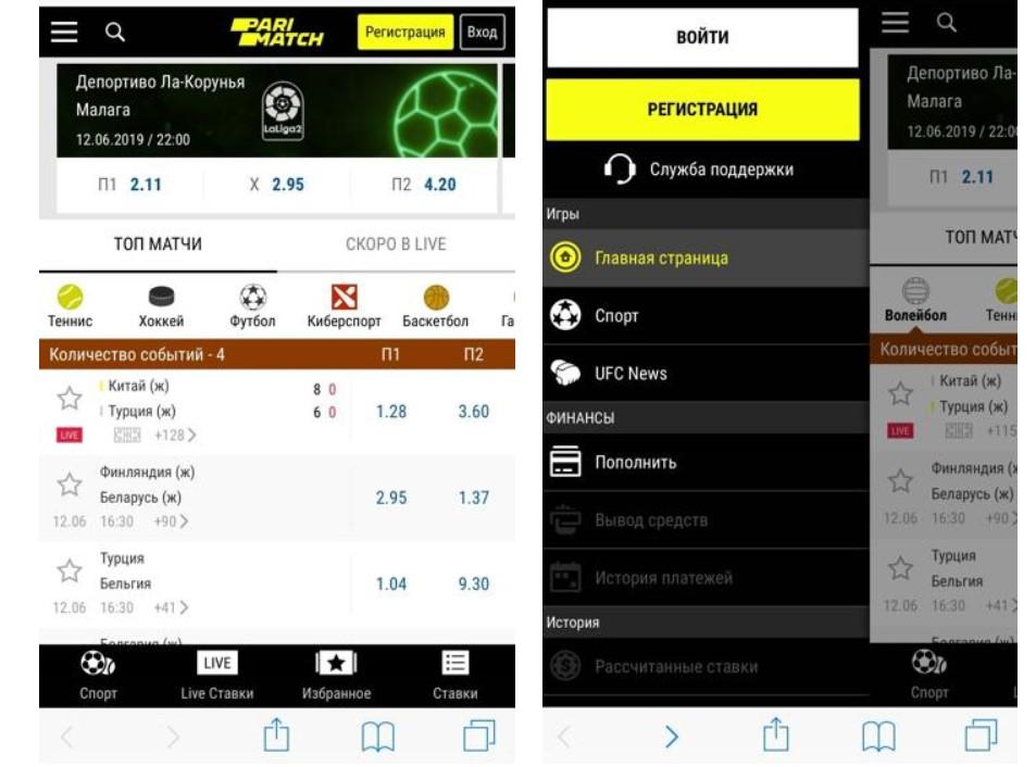 Ставки в мобильной версии БК Париматч – вход на сайт с телефона
