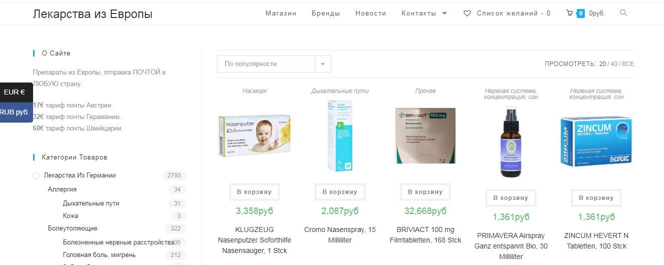 лекарства из эвропы