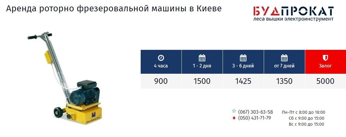 аренду фрезеровальной машины по бетону в Киеве.