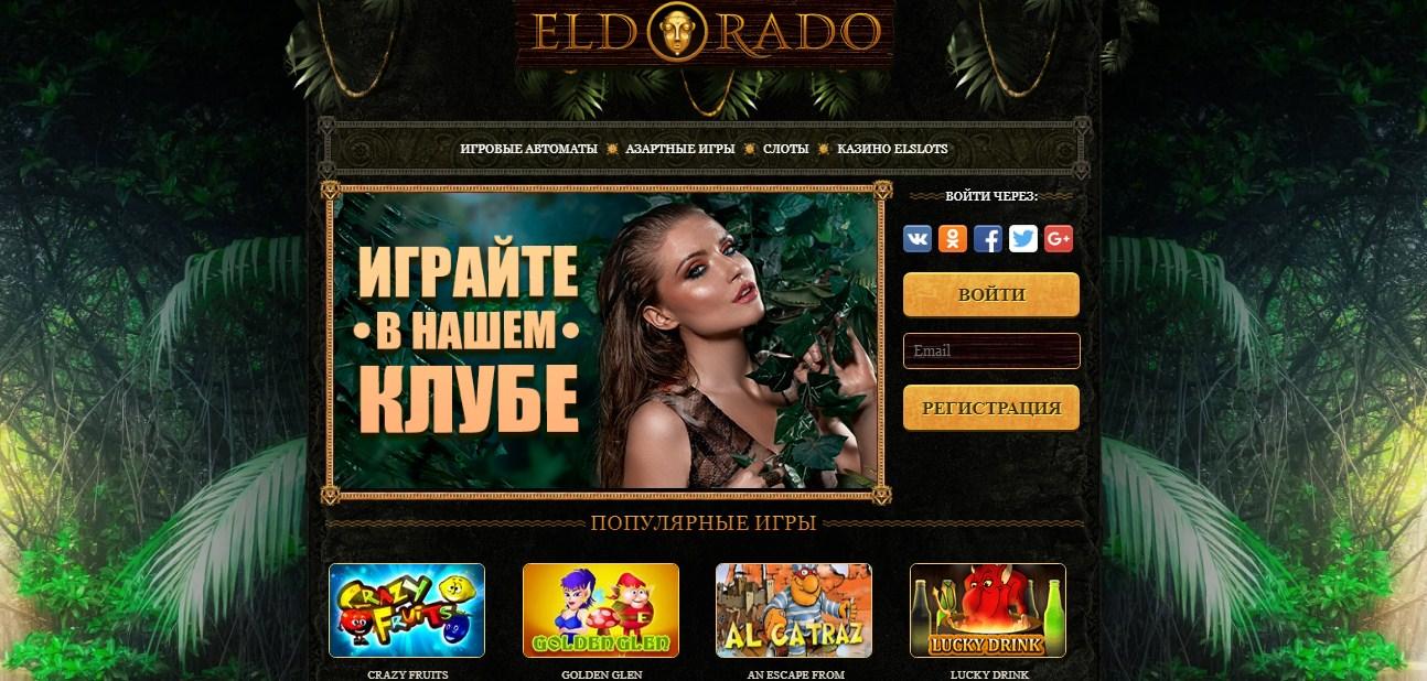 Игровые автоматы онлайн бесплатно эльдорадо игровые автоматы играть бесплатно ставка 5000