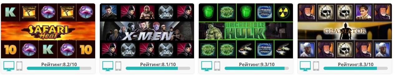 Игровые автоматы Playtech - рейтинг от Слотермен