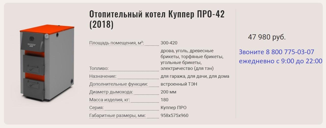 Отопительный котел Куппер ПРО-42 (2018)