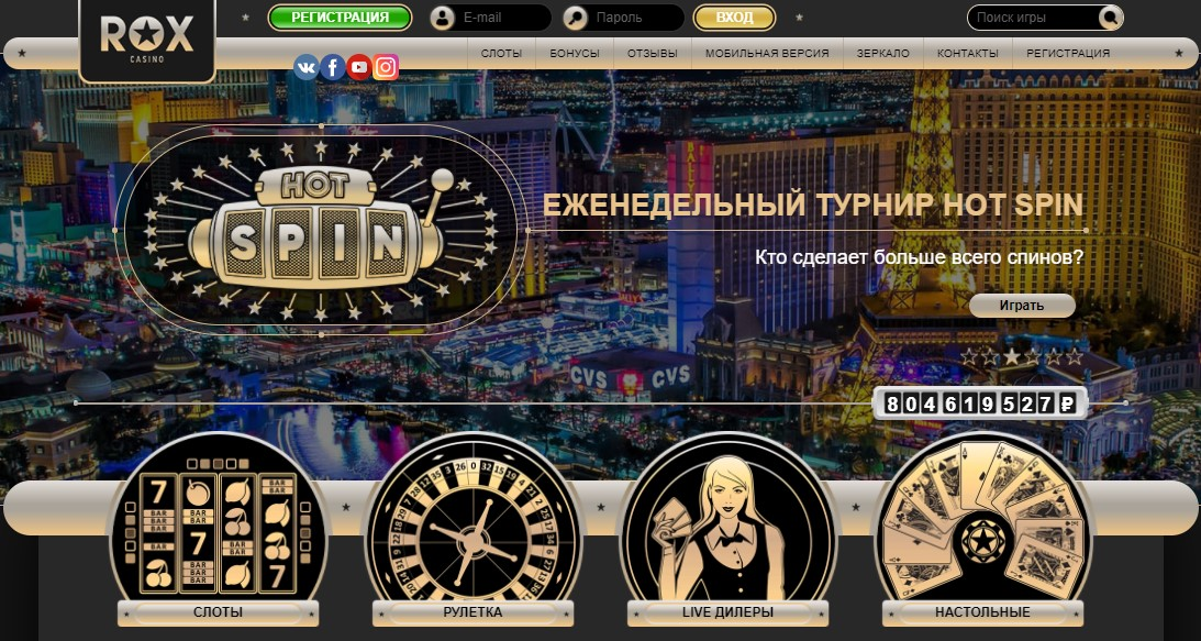 рокс казино онлайн. Фото