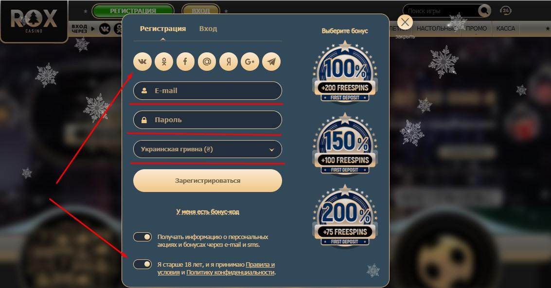 рокс казино - регистрация