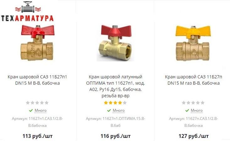 краны шаровые цена