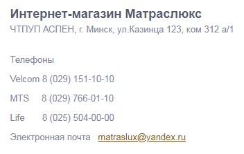 матраслюкс - интернет магазин белорусских матрасов