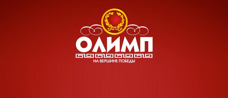 Общий обзор БК Олимп
