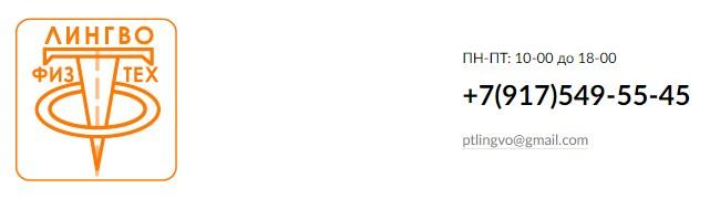 Перевод технических документов - Физтех-Лингво 2000