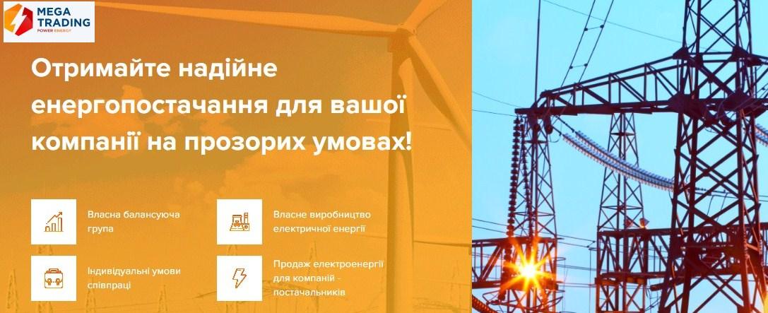 енергопостачання для компаній на прозорих умовах