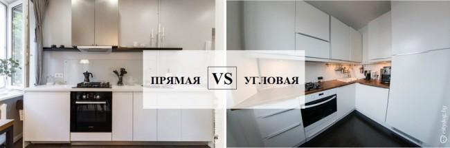 Прямые и угловые кухни